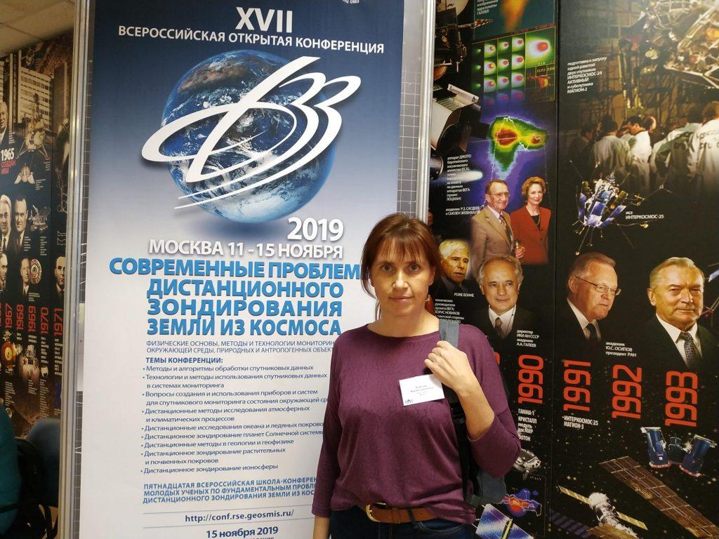 11 — 15 ноября 2019 г. в Институте космических исследований РАН (Москва) состоялась XVII Всероссийская открытая конференция «Современные проблемы дистанционного зондирования Земли из космоса»