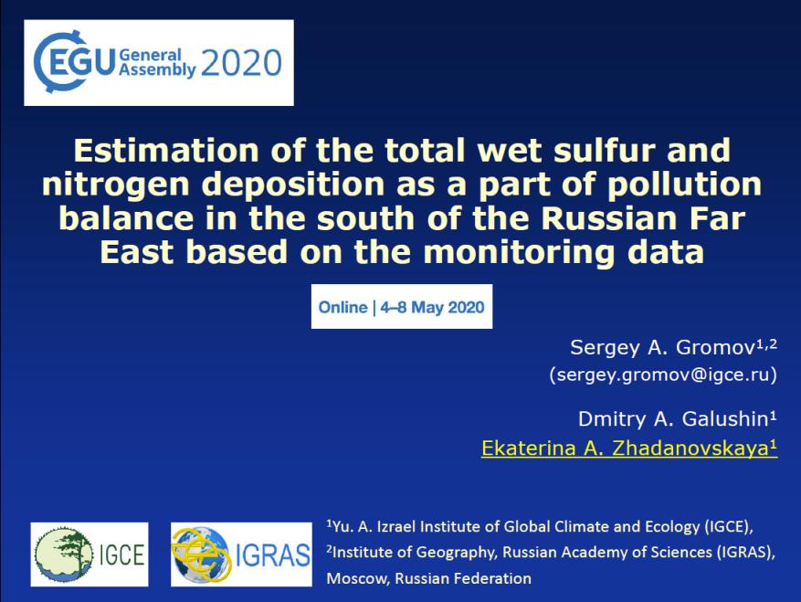 Участие сотрудников ИГКЭ с докладами в сессии Пан-Евразийского Эксперимента (PEEX), прошедшей в рамках онлайн конференции Европейского геофизического общества (EGU)