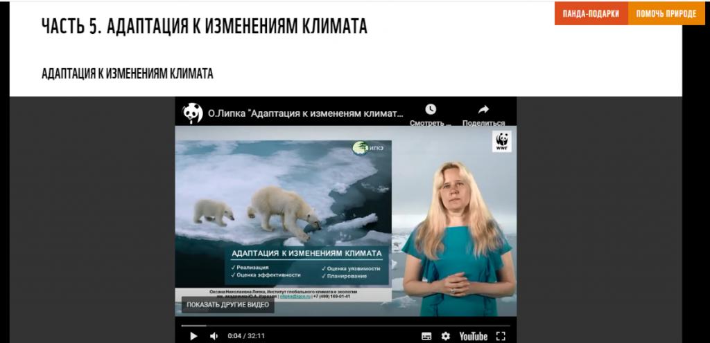 WWF России подготовил курс лекций «Изменение климата в России». Авторами стали А.О. Кокорин, Д.Г. Замолодчиков и сотрудник ИГКЭ О.Н. Липка