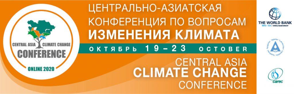 19-23 октября 2020 г. проходила Третья Центрально-Азиатская Конференция по вопросам изменения климата «Изменение климата в условиях пандемии (COVID-19) в Центральной Азии». Вследствие пандемии COVID-19 эта конференция, ранее планировавшаяся к проведению в г. Душанбе, была организована в формате онлайн. По просьбе Секретариата Межправительственной группы экспертов по изменению климата (МГЭИК), в качестве приглашенного докладчика, 20 октября в рамках тематической сессии 2 «Научные достижения и подходы в исследованиях по вопросам изменения климата в условиях пандемии» с докладом «Возможные научные направления цикла Седьмого Оценочного Доклада МГЭИК» выступил научный руководитель ФГБУ «ИГКЭ», главный научный сотрудник ИГ РАН, вице-председатель Рабочей группы II МГЭИК С.М. Семенов