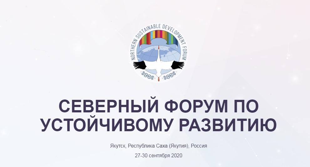 27-30 сентября 2020 г. в Якутске завершился Северный форум по устойчивому развитию. Сотрудник ИГКЭ Липка О.Н. выступила online с презентацией «Стратегия по адаптации к изменениям климата для жителей с. Ловозеро (Мурманская область)»