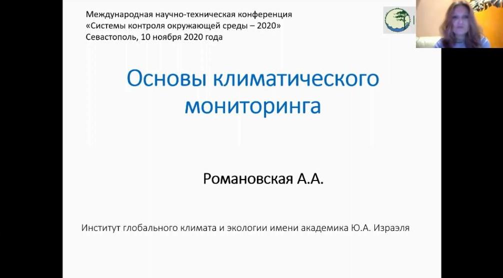 10 ноября 2020 г. в г. Севастополь началась работа Международной научно-технической конференции «Системы контроля окружающей среды – 2020» на базе Института природно-технических систем. На открытии конференции был представлен доклад директора ИГКЭ Романовской А.А. по теме «Основы климатического мониторинга»