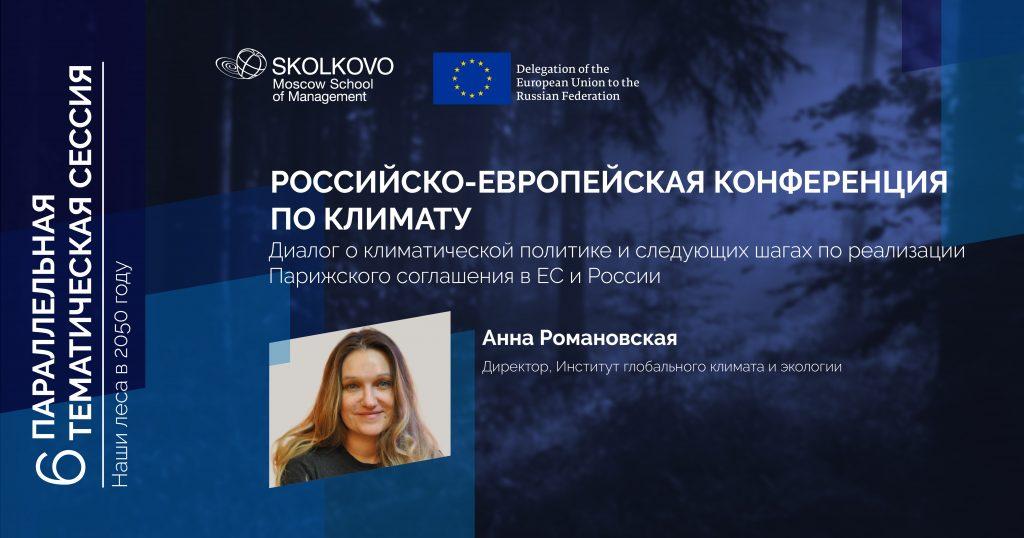 2 декабря 2020 года в рамках Российско-Европейской конференции по климату состоится параллельная тематическая сессия «НАШИ ЛЕСА В 2050 ГОДУ». Время (Московское): 15.45 — 17.30. Сессия «Наши леса в 2050 году» будет посвящена обсуждению роли лесов в климатических стратегиях ЕС и России. Одним из спикеров будет Анна Романовская, директор Института глобального климата и экологии
