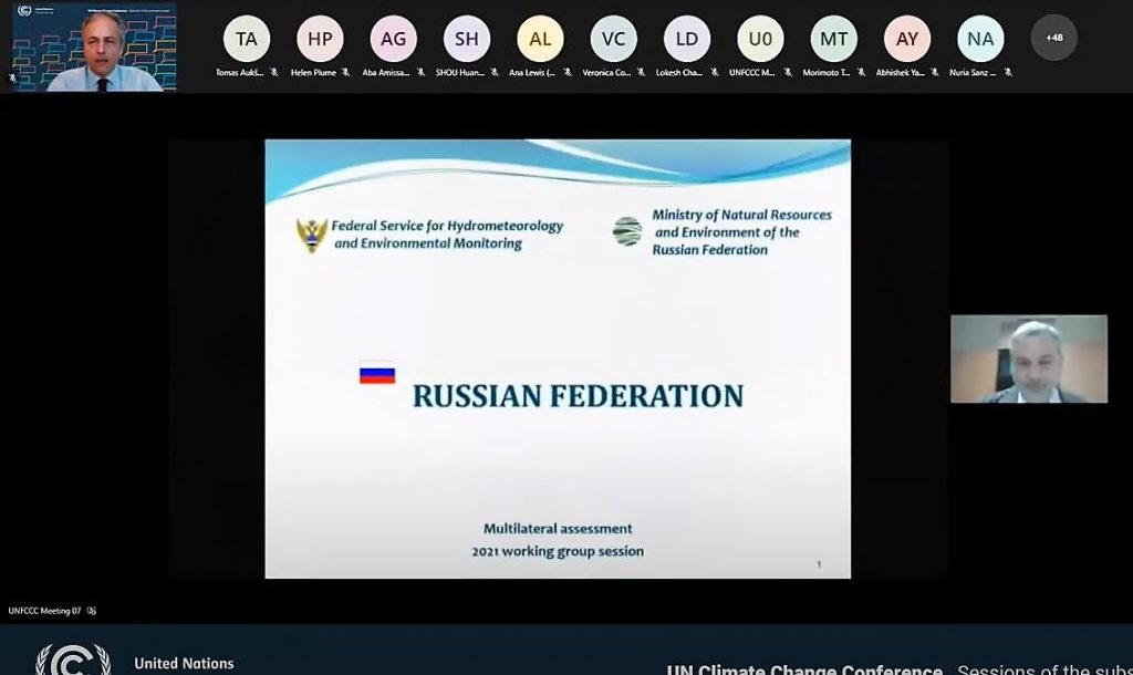 В ходе проходящей с 31 мая по 17 июня 2021 г. в дистанционном формате сессии Вспомогательных органов Рамочной конвенции ООН об изменении климата (РКИК ООН) проведена многосторонняя оценка 4-го Двухгодичного доклада Российской Федерации, представленного в соответствии с обязательствами РФ по РКИК ООН